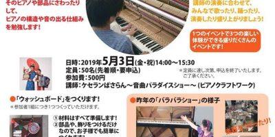 ピアノばらばらショー