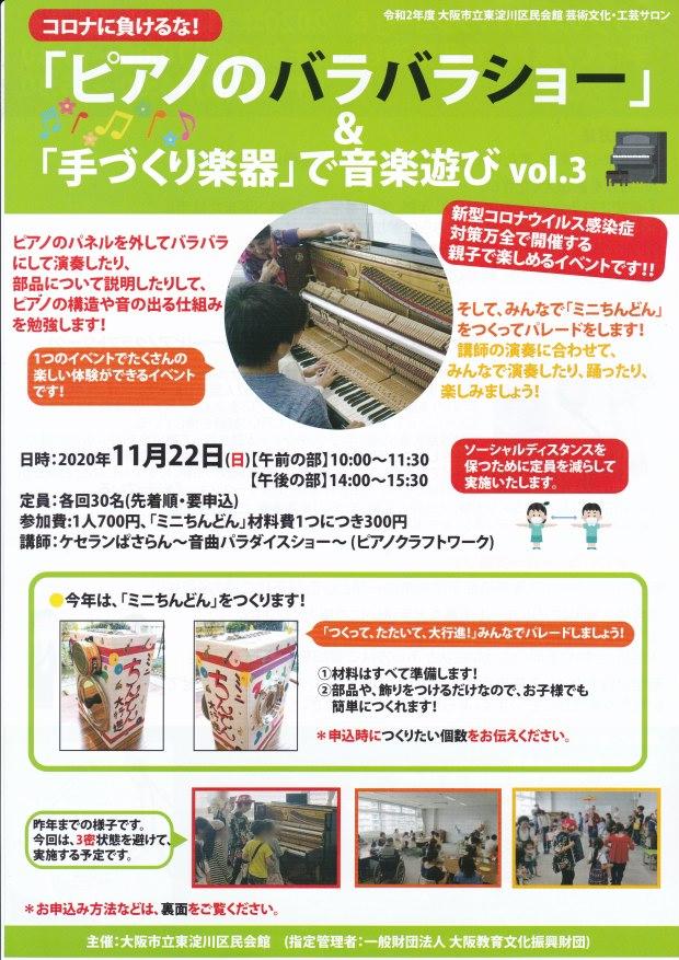 ピアノばらばらショー2020