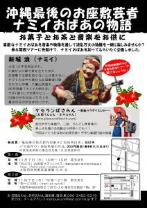 ナミイコンサートお知らせイベント