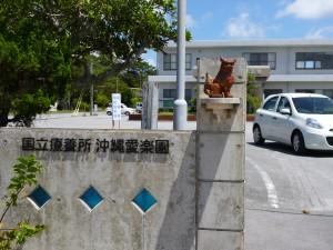 沖縄愛楽園