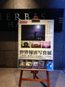 報道写真展2014