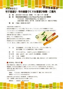 伊賀手作り楽器ワークショップ
