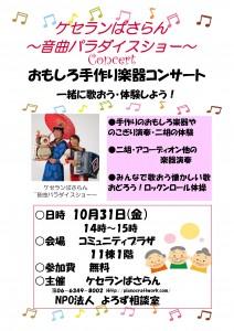10月31日HAT神戸イベント